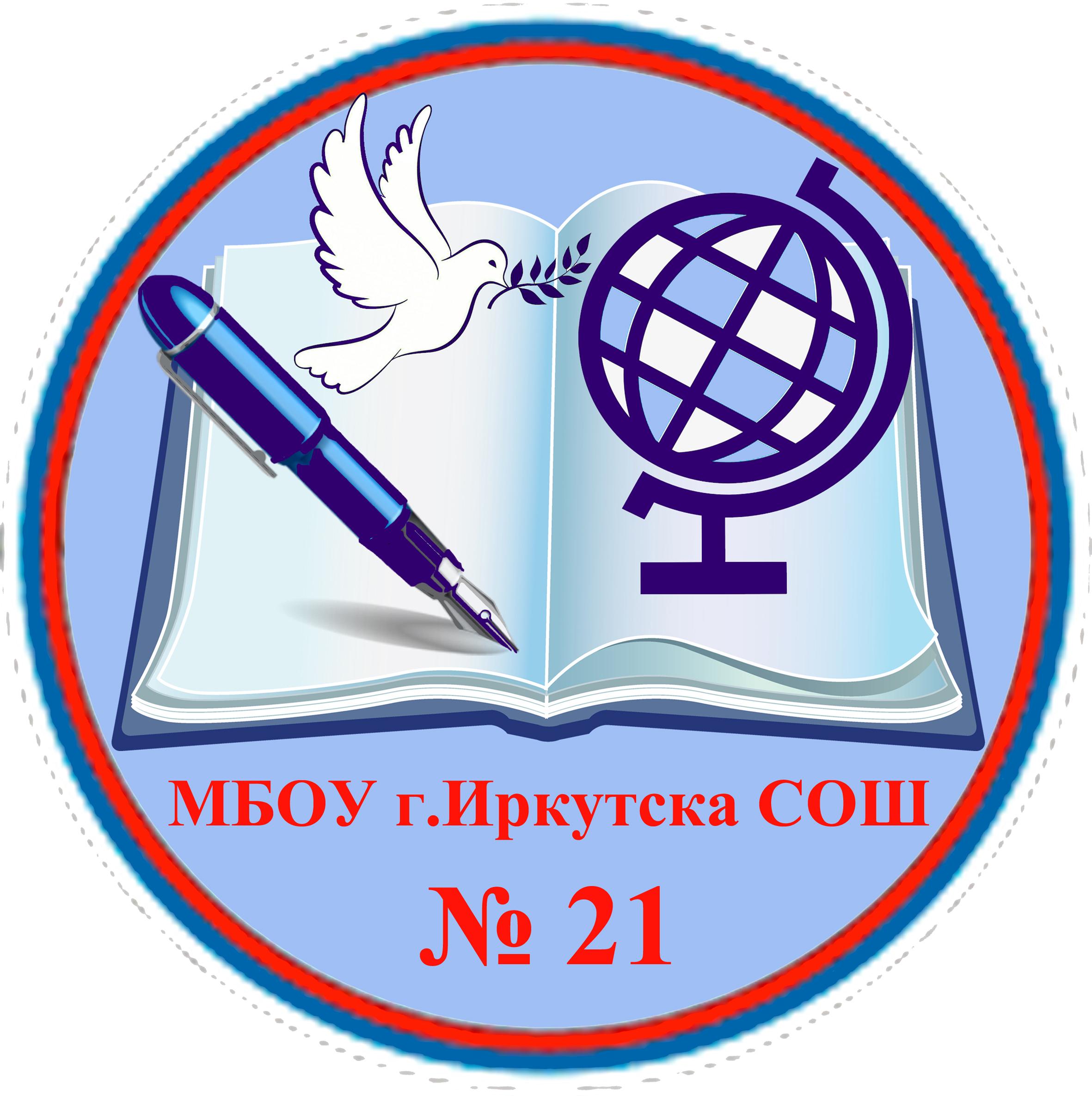 Школа 21 Иркутск